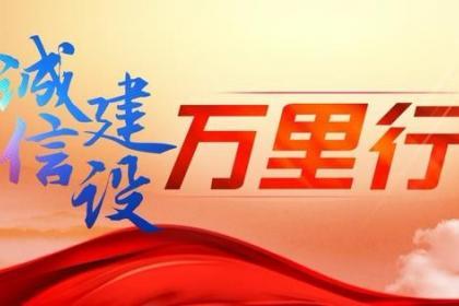 内蒙古启动家政诚信建设万里行活动