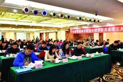 广东省智慧城市标准化技术委员会在惠成立