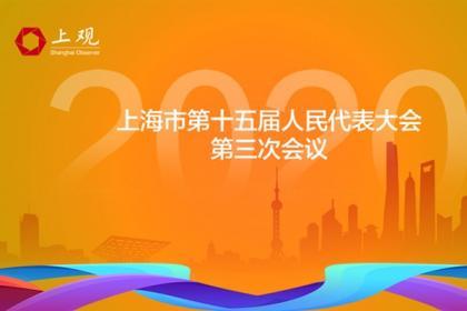 应勇:上海将打造国际消费城市和国际会展之都