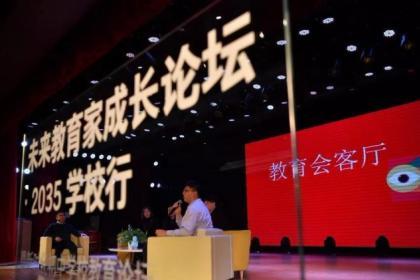 """中国教育学会""""未来教育家成长论坛""""启程"""