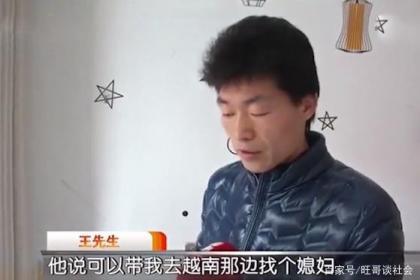 小伙11万娶漂亮越南新娘 结婚才两月新娘跑了 婚介:我也是受害者