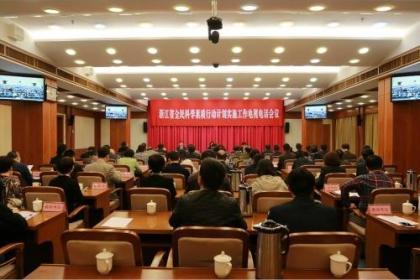 全省公路与运输工作电视电话会议在杭州召开