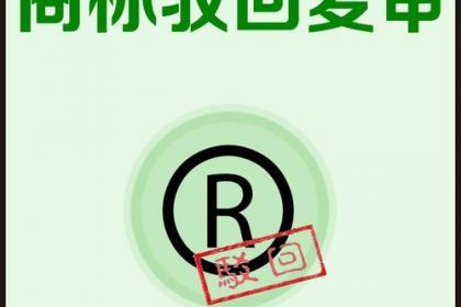 驳回商标复审申请的条件有哪些