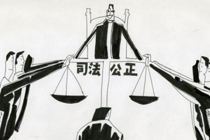 人民法院:以公正高效可预期回应时代要求