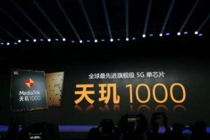 传高通开打价格战,骁龙765降30%,联发科5G芯片失去2500万订单