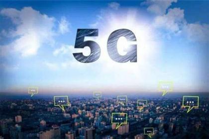 广电总局:加快广电5G网络建设赋能公共服务转型升级
