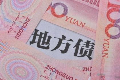 26地计划1月份发行地方债7612亿元 逾九成为专项债