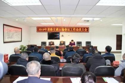 莆田市领导调研春运交通运输及安全工作 落实安全责任