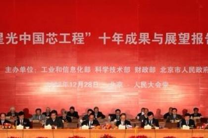 """""""星光中国芯工程""""启动实施二十周年丨创立""""芯""""体系,引领""""芯""""变局"""