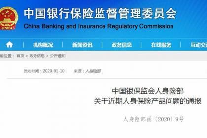 20家公司被点名 银保监会通报人身险产品