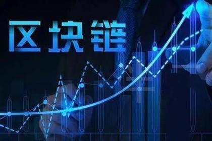 日照港物流区块链平台上线