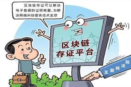 新华社:杭州互联网法院应用区块链技术提升审判效率