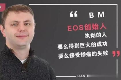 "EOS创始人BM:""One World,One EOS"""