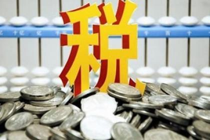权威专家谈税改:财税体制改革攻坚战势在必行