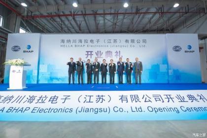 产品逐步扩充 海纳川海拉电子开始量产