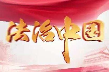 回首2019年:法治中国建设回应民生关切