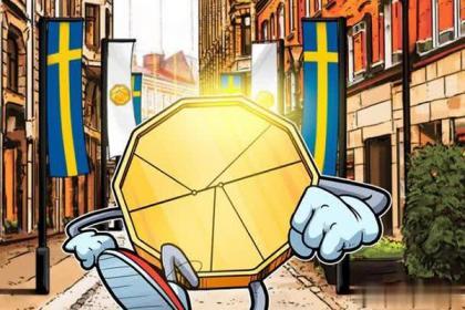 瑞典央行称将启动数字货币试点项目