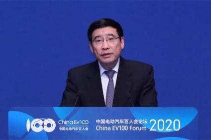 苗圩出席中国电动汽车百人会高层论坛2020并发表演讲