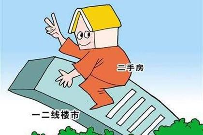 机构:全国二手房成交降至五年新低,2020年增长3%