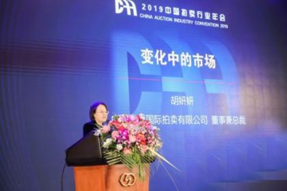 """2019中国拍卖行业年会在京召开 鼓励企业""""融合、共赢、发展"""""""