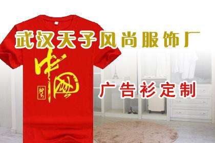 襄樊广告衫