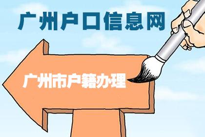 广州户口办理条件