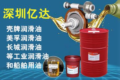 深圳壳牌润滑油代理商