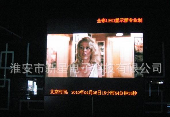 舞台字幕屏