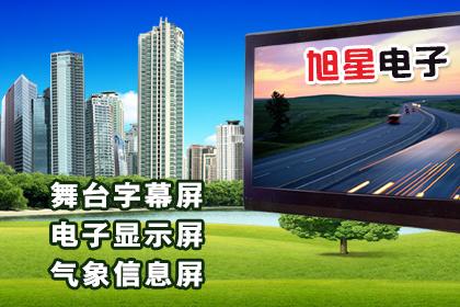 苏州舞台字幕屏销售