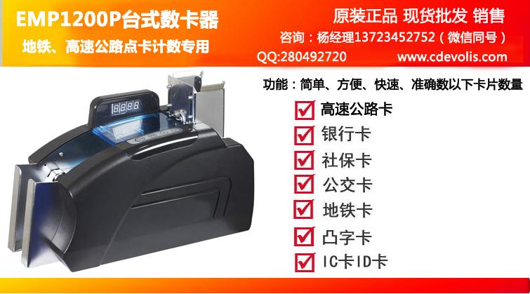 EMP1200P数卡器.jpg