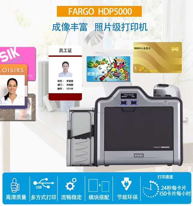 HDP5000证卡打印机.jpg