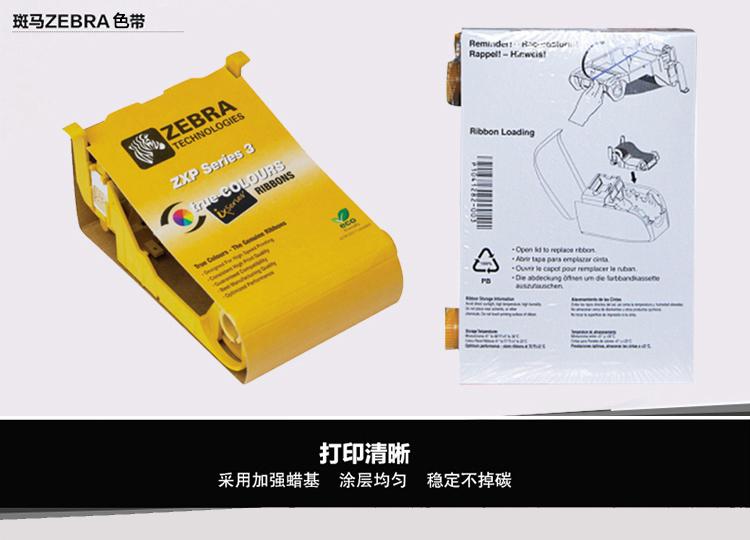 斑马ZXP3色带.jpg