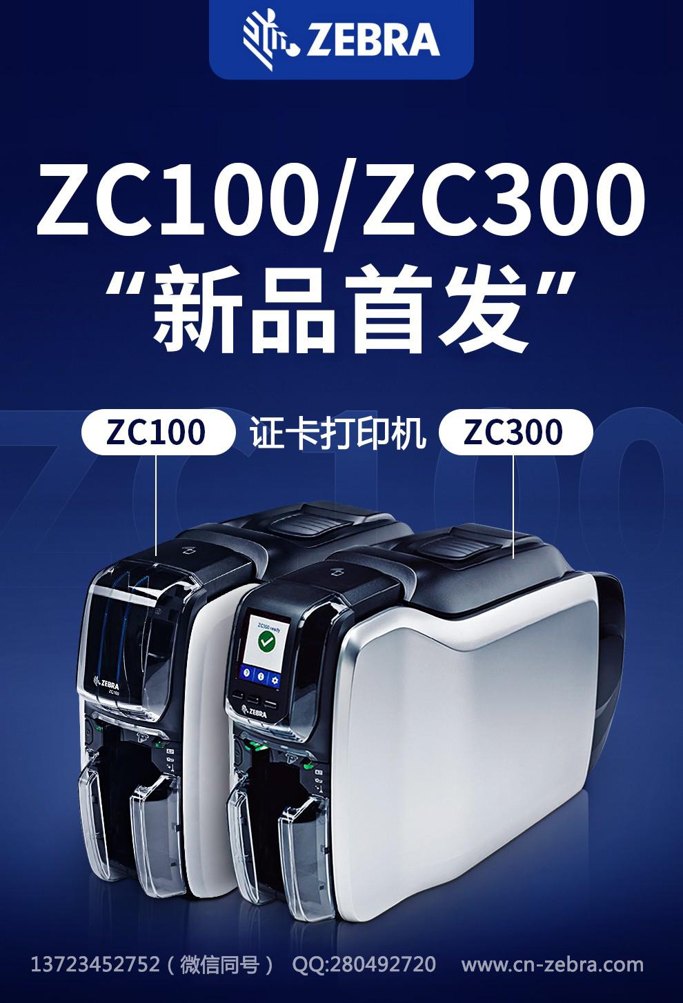 ZC100证卡打印机.jpg