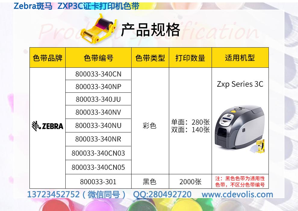 ZXP3C彩色带5.jpg