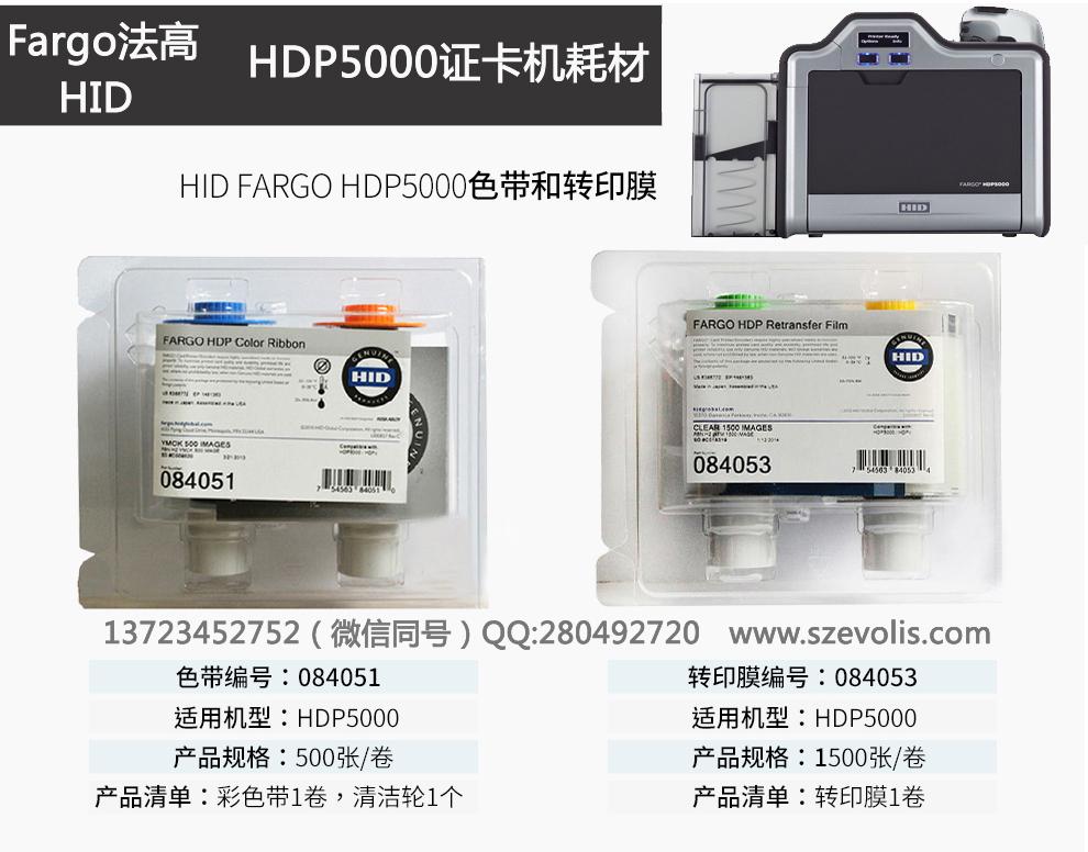 HDP5000制卡机色带.jpg