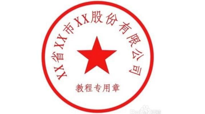 广州刻公章