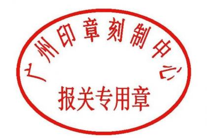 广州刻章公司