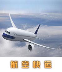 武汉东方航空托运
