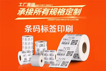 常州印刷厂