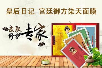 广州皇后日记七天面膜微商