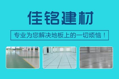 郑州塑胶地板批发