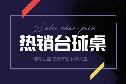武汉移动式篮球架