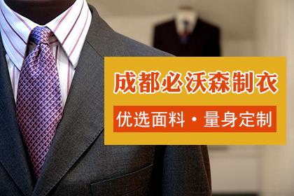 合肥职业服设计