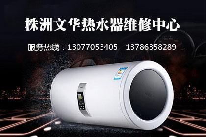 株洲热水器维修