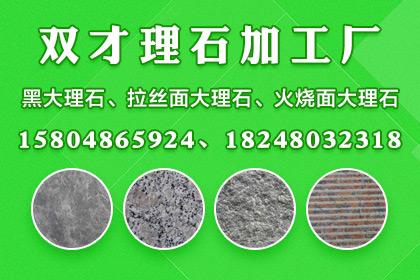 蒙古黑荔枝面石材厂