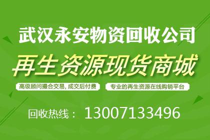 武汉大型制冷设备收购