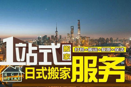 上海搬家公司