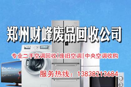 郑州废塑料电子回收