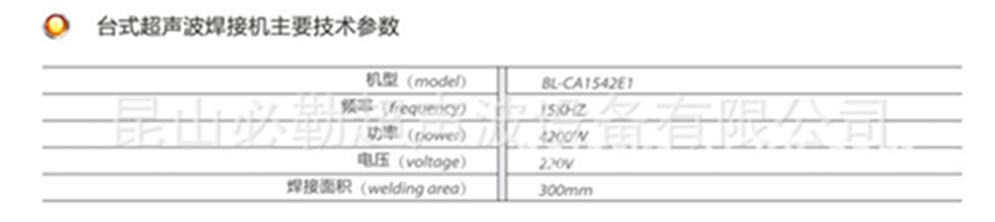 落地式焊接机参数.png