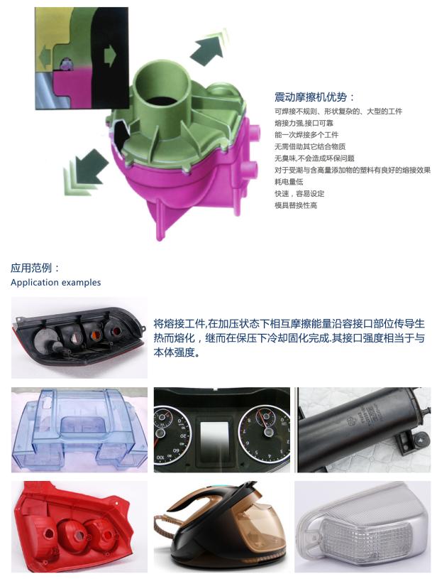 振动摩擦焊接机2.png